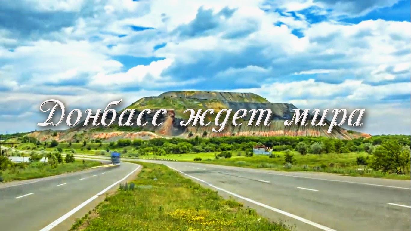 Природа Донбасса