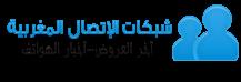 مدونة شبكات الإتصال المغربية  I mobileiam I