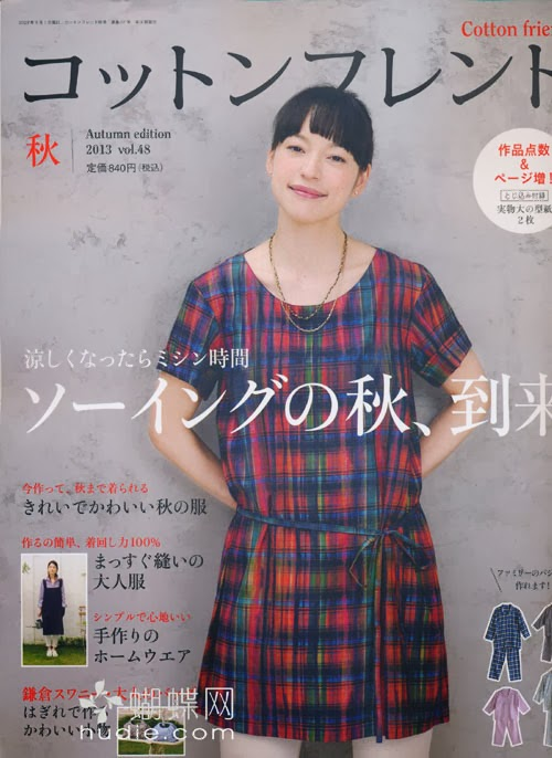 Cotton friend (コットンフレンド0 September  2013年9月号