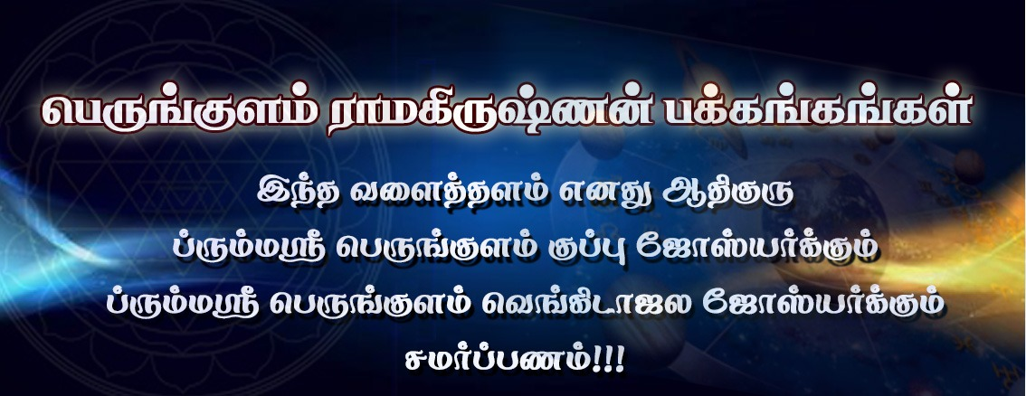 perungulam ramakrishnan astrologer chennai vedic பெருங்குளம் ராமகிருஷ்ணன் ஜோஸ்யர்