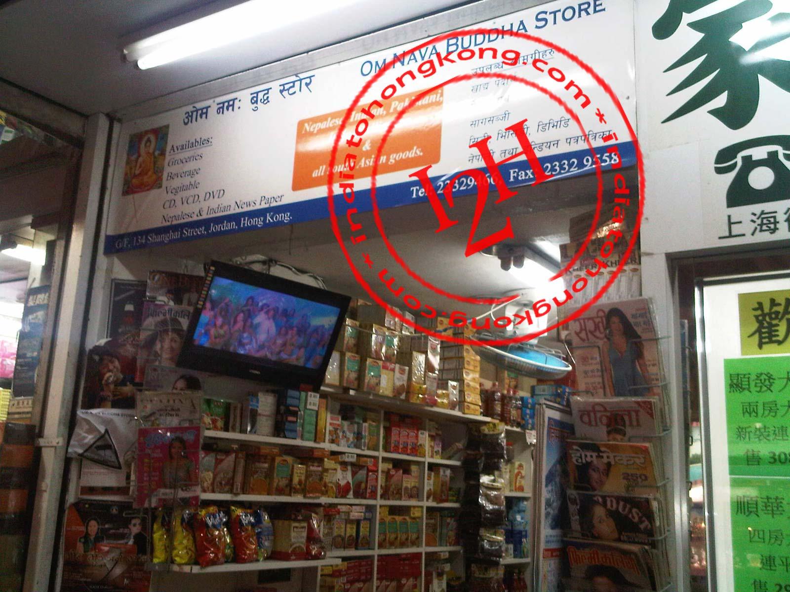 Indian Food Hong Kong Travel Work Visa Hkid Indian Grocery