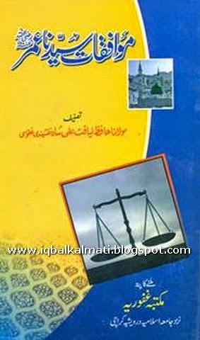 Mwaifqut-e-Syedna Umer (R.A)