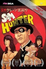 S&M Hunter (1986)