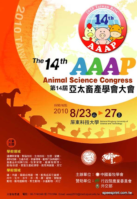 The 14th AAAP 研討會海報