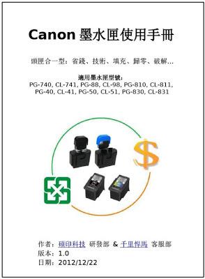 Canon墨水匣使用手冊