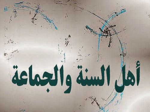 Definisi Ahlus Sunnah Wal Jama'ah