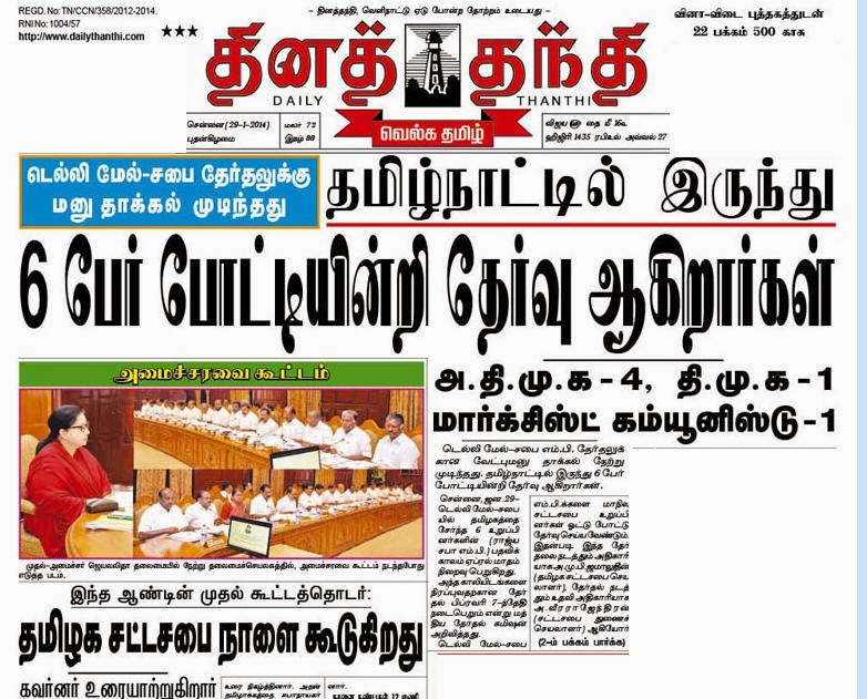 http://www.dailythanthi.com/2014-01-27--delhi-mp-poll-petition-filing-completed-6-selected-as-unopposed-admik-4-dmk-1-cpm-1