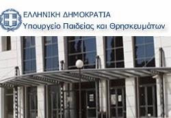 ΥΠ. ΠΑΙΔΕΙΑΣ & ΘΡΗΣΚΕΥΜΑΤΩΝ