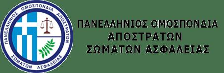 ΚΑΤΑΣΤΑΤΙΚΟ  ΟΜΟΣΠΟΝΔΙΑΣ(Π.Ο.Α.Σ.Α).