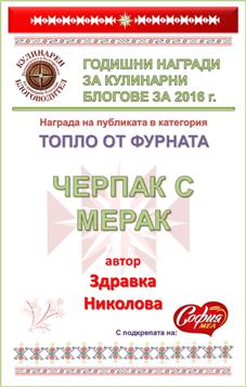 """Втората награда в категорията """"ТОПЛО ОТ ФУРНАТА """" 2016Гг."""