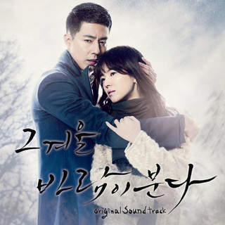 그 겨울, 바람이 분다 (That Winter, The Wind Blows OST