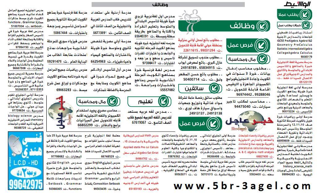 """مطلوب مدرسين ومحاسبين بدولة """" الكويت """" منشور اليوم 17 / 9 / 2015"""