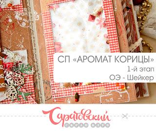 СП по альбому Аромат Корицы