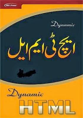 how to say bastard in urdu
