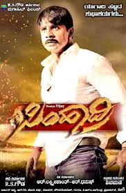 Simhadri (2014) Kannada Movie Review