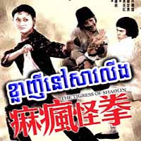 [ Movies ] Kla Nhe Nov Shaolin Full Movie - Khmer Movies, - Movies, chinese movies, Short Movies