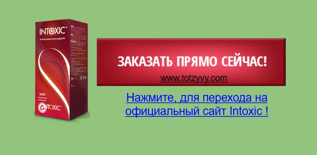 интоксик лекарство инструкция по применению и цена - фото 7