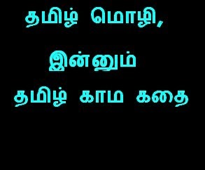 tamil kama kathai in tamil language