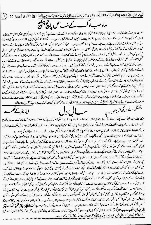 ubqari june 2014 page 3
