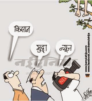 kisan, Media cartoon, news channel cartoon, cartoons on politics, indian political cartoon