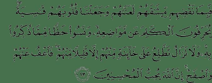Surat Al-Maidah Ayat 13
