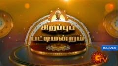 Sirappu Pattimandram – 25-12-2014 – Sun Tv Christmas Special Full Program Show 25th December 2014 Watch Online Youtube