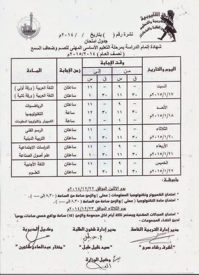 ننشرجداول امتحانات فرق إعدادى الترم الأول 2015 لمحافظة القليوبية 10624594_65550334790