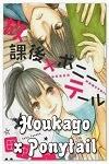 http://shojo-y-josei.blogspot.com.es/2014/11/houkago-x-ponytail.html