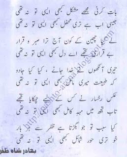 bahar shah urdu poetry pic jpg