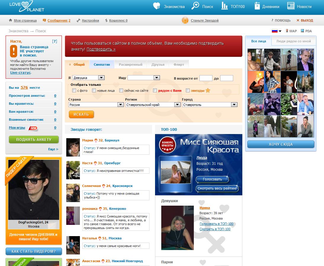 мой сайт знакомств поиск