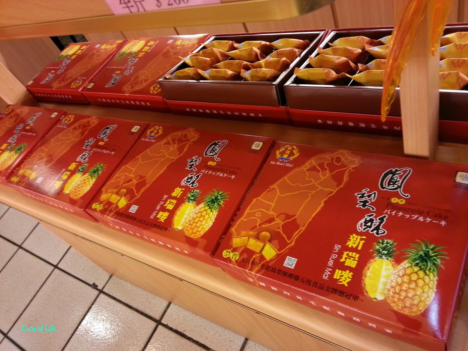 Taiwan Food Souvenirs 台湾伴手礼
