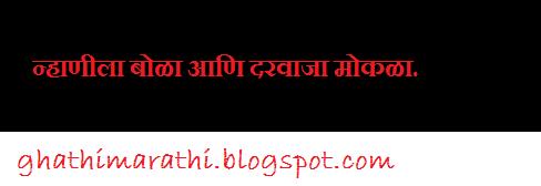 marathi mhani starting from na6
