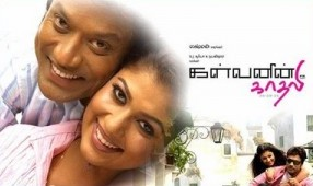 Watch Kalvanin Kaadhali (2006) Tamil Movie Online