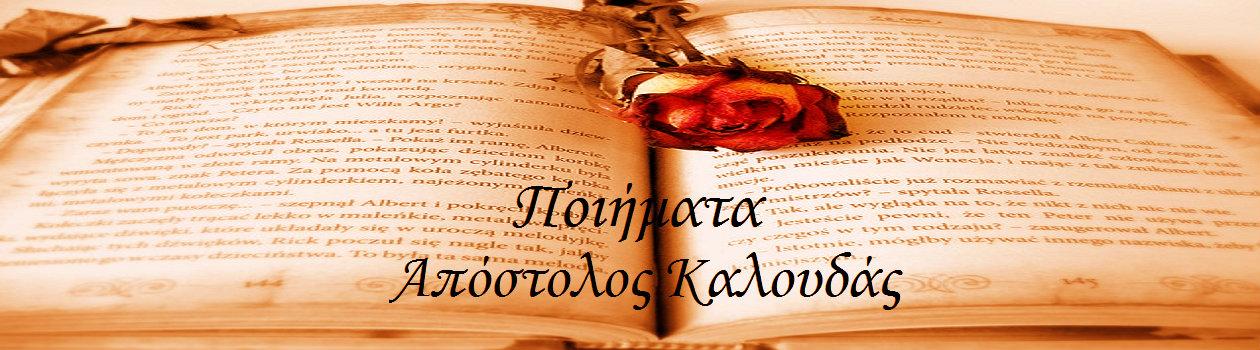Γραφές  - Απόστολος Καλουδάς