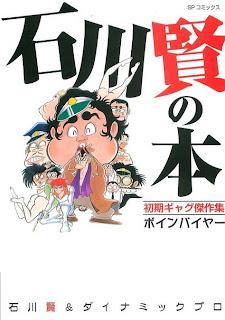 石川賢の本