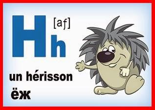 Карточка - французская буква H