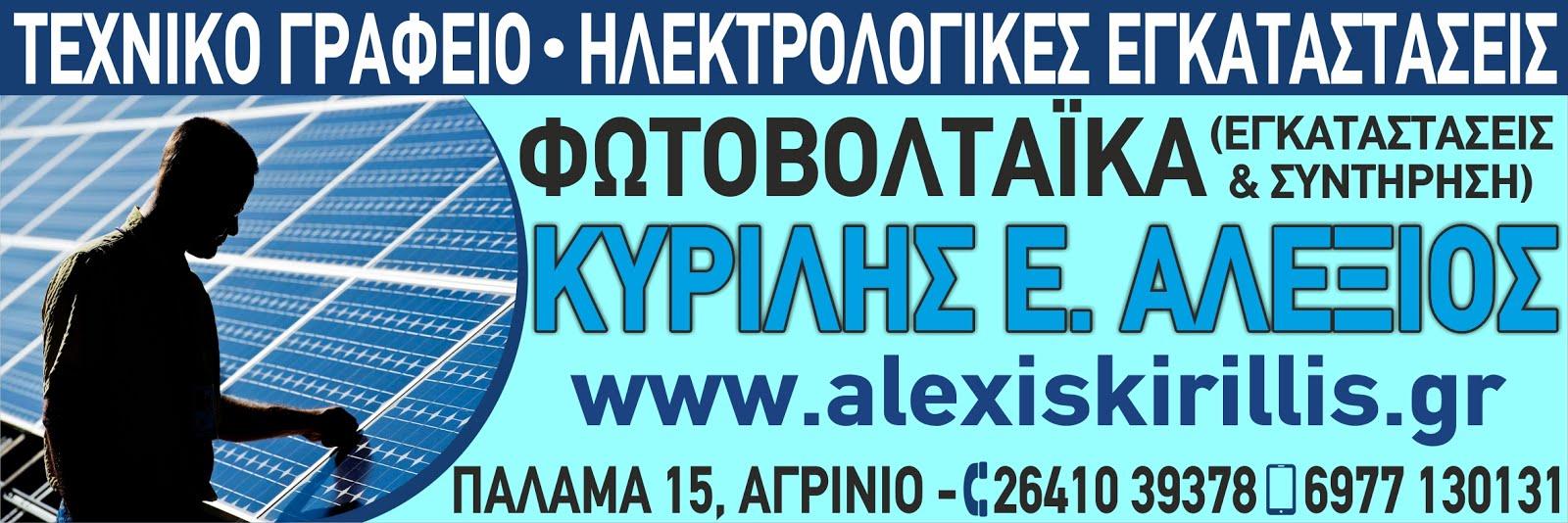 ΚΥΡΙΛΗΣ Ε. ΑΛΕΞΙΟΣ