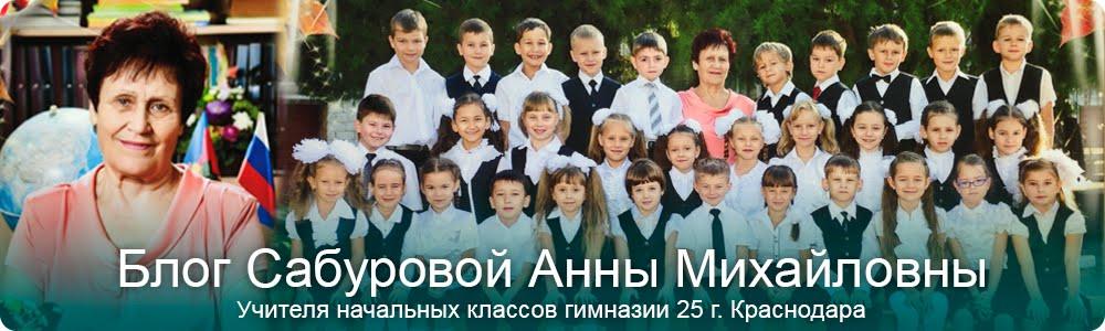 Блог Сабуровой Анны Михайловны