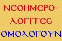 ΝΕΟΗΜΕΡΟΛΟΓΙΤΕΣ ΟΜΟΛΟΓΟΥΝ
