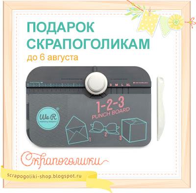 Конфетка в честь 7-летия магазина Скрапоголики до 06/08