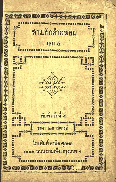 สามก๊กคำกลอน เล่ม 4.  พิมพ์ครั้งที่ 5. กรุงเทพฯ: โรงพิมพ์พานิชศุภผล, ม.ป.ป.