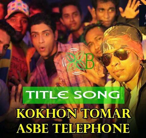 Kokhon Tomar Asbe Telephone Lyrics, Bengali, Mp3, song, Image, Photo, Picture