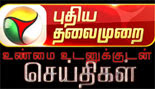 Puthiya Thalaimurai TV News 29-11-2012