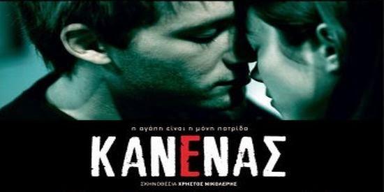 KANENAS - ΚΑΝΕΝΑΣ (2011) ταινιες online seires xrysoi greek subs
