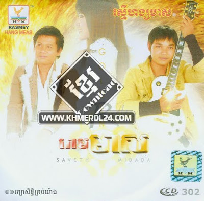 RHM CD VOL 302 | Rom Meas