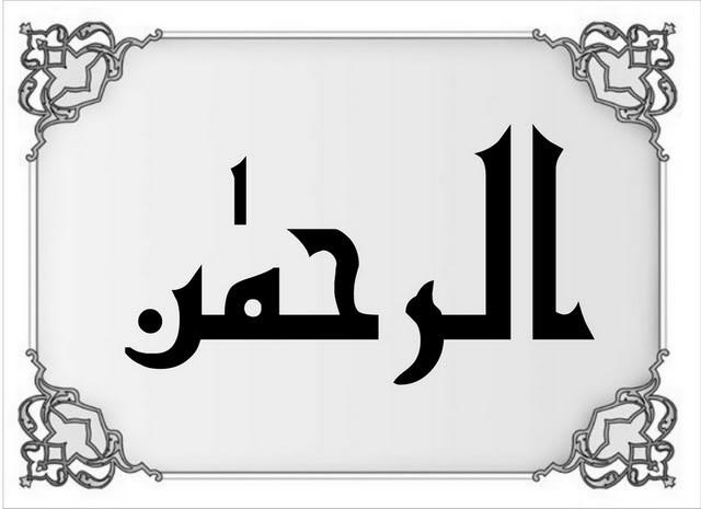 Ar Rahman - ~*~ Polling for Islamic Comp May 2014 ~*~