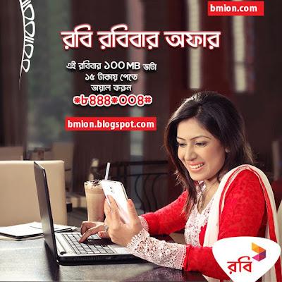 Robi-Robibar-offer-100MB-1Day-15Tk-Dial-8444-004-Internet-Data-at-Lowest-Price
