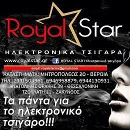 ROYAL STAR - ΗΛΕΚΤΡΟΝΙΚΑ ΤΣΙΓΑΡΑ