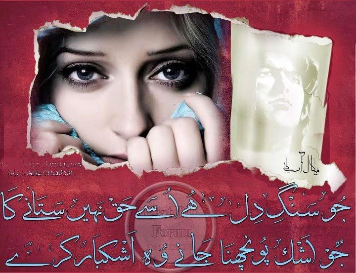 Best Shayari in Urdu 2015
