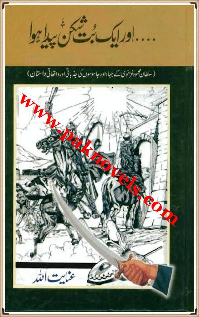 Aur Aik But Shikan Peda Howa by Anayat Ullah